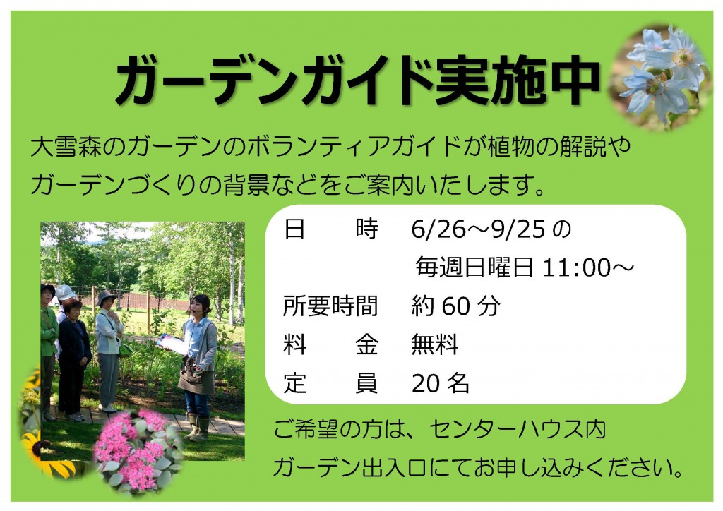 ガーデンガイド実施中_ページ_2