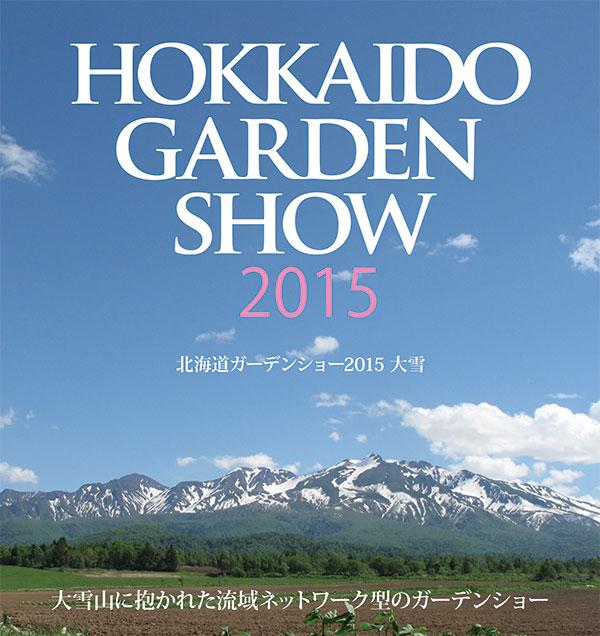 北海道ガーデンショー2015