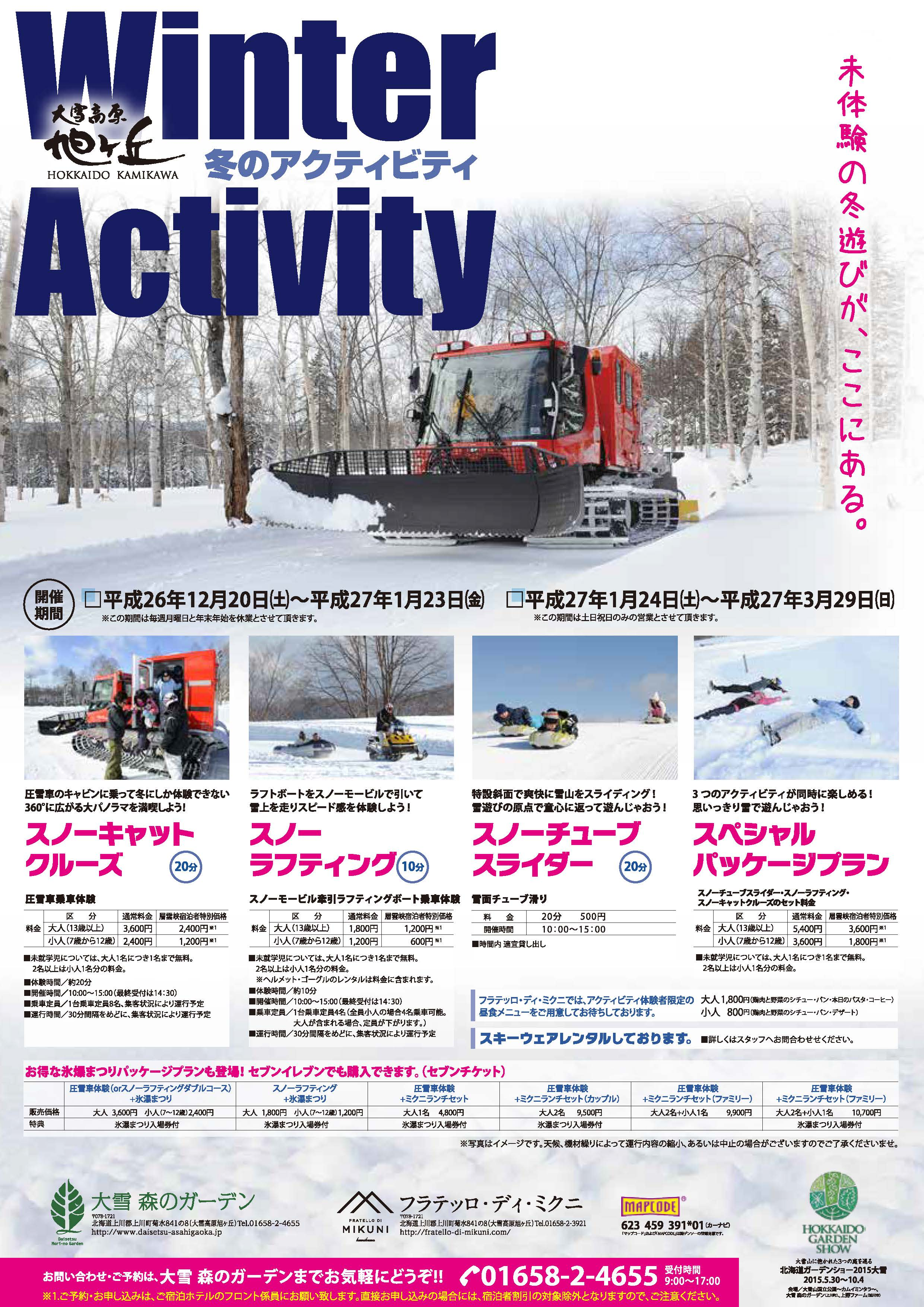 141202_A4winter_activity_A