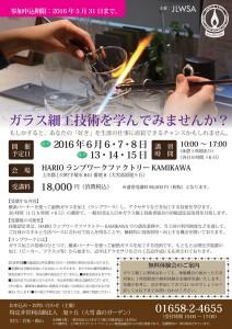 2016LWF_seminar_info